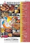 2016総合カタログ
